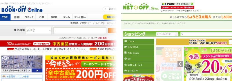 ブックオフオンラインとネットオフ