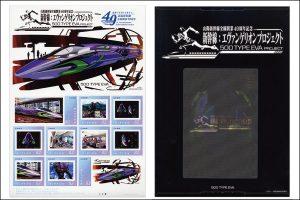 オリジナル フレーム切手セット「新幹線エヴァンゲリオンプロジェクト 500 TYPE EVA」