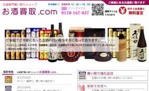 お酒買取.com