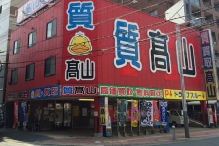 高山質店 姪浜駅店