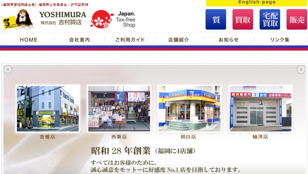 吉村質店 西新店