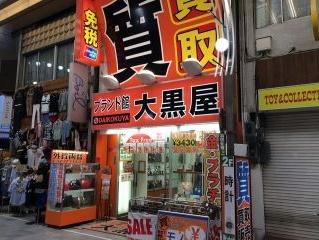 大黒屋 ブランド館 名古屋大須店