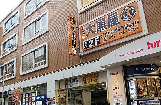 大黒屋 質仙台クリスロード店