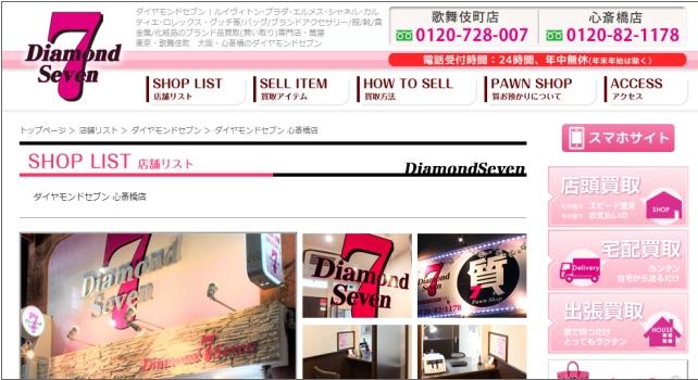 ダイヤモンドセブン 「心斎橋店」