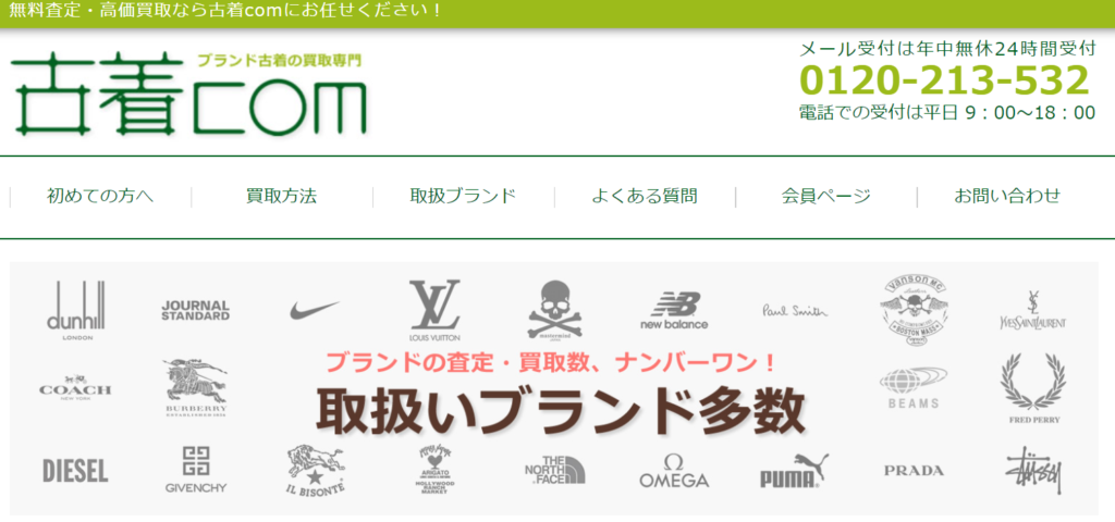 古着.com