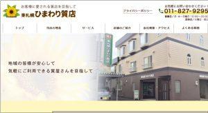 東札幌ひまわり質店
