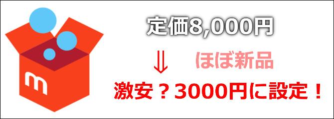 メルカリ ホットカーペットの価格