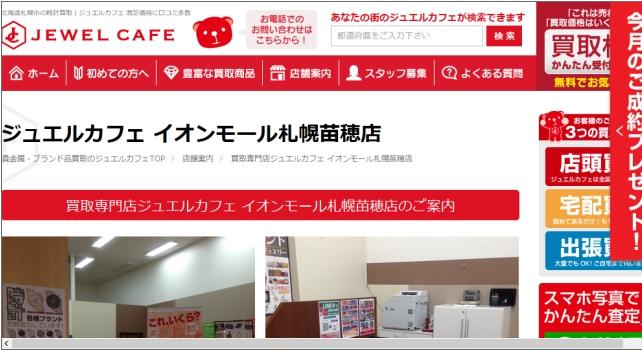 ジュエルカフェ イオンモール札幌苗穂店