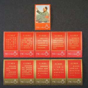 毛主席の長寿を祝う(語録)切手