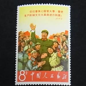 毛主席の長寿をたたえる切手