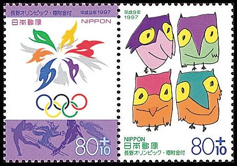 長野オリンピック冬季大会募金 切手