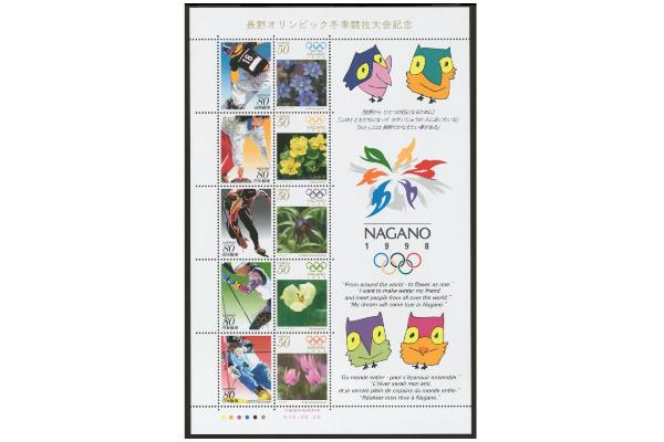 長野オリンピック冬季大会記念 切手