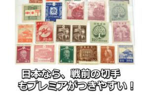 日本のプレミア切手