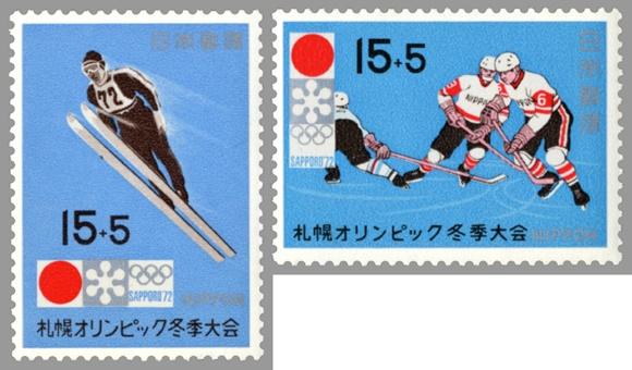 札幌オリンピック冬季大会募金