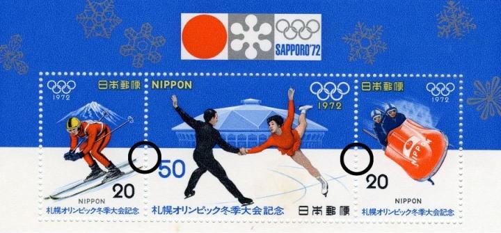 札幌オリンピック冬季大会記念