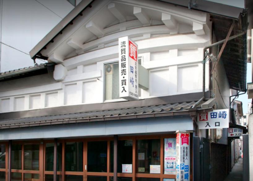 田崎質店 仙台