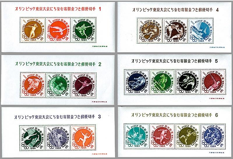 オリンピック東京大会募金小型シート 1964年