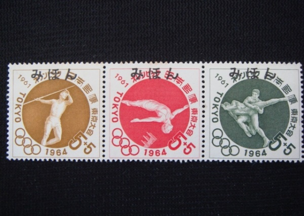 オリンピック東京大会募金 第1次 1961年