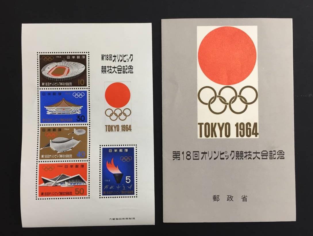 第18回オリンピック東京大会記念小型シート