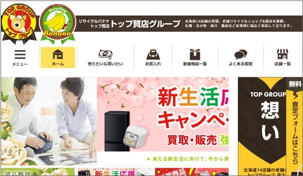 トップセレクション札幌