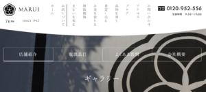 MARUI段原本店・ギャラリー