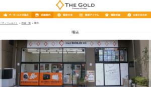 THE GOLD 曙店