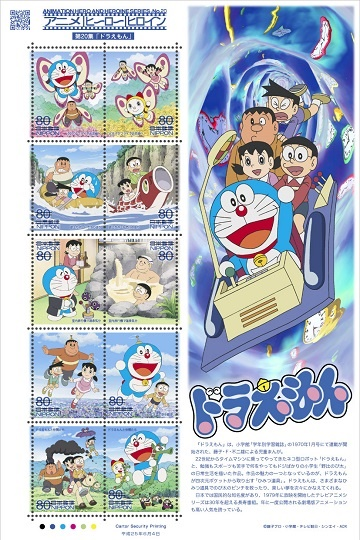 「ドラえもん」アニメ・ヒーロー・ヒロインシリーズ 第20集