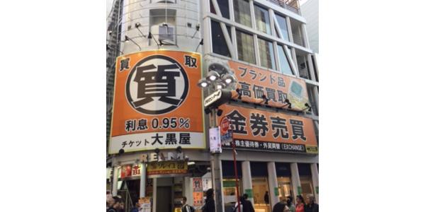 大黒屋 質渋谷店
