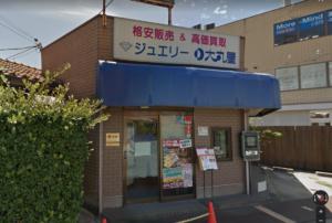 大丸屋質店