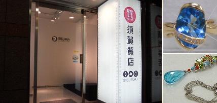 須賀質店 渋谷営業所