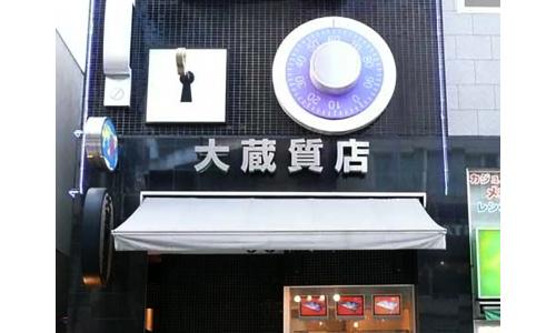 大蔵質店 千葉店