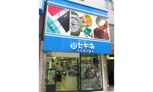 質セキネ 新宿店