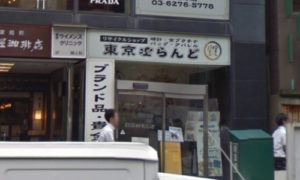 東京ぶらんど 新宿本店