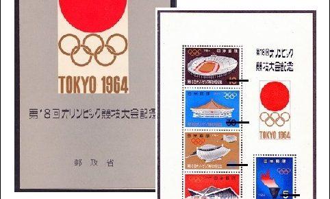 1964年東京オリンピック切手シート