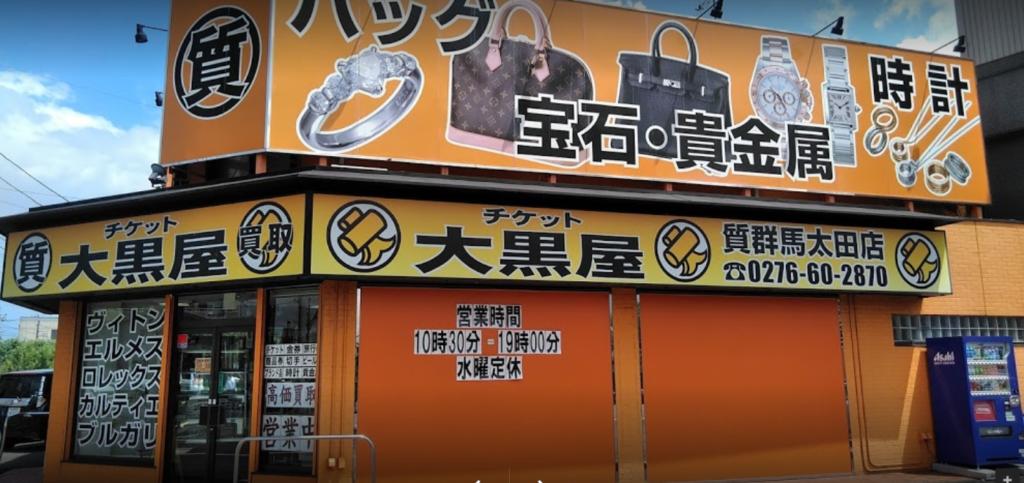 大黒屋質 群馬太田店