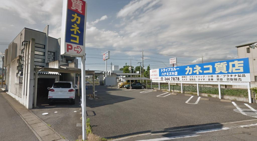 カネコ質屋ハナミズキ店