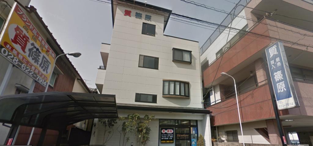 質 篠原商店