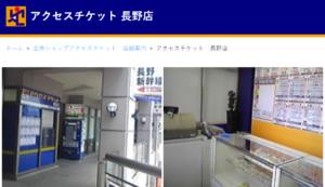 アクセスチケット 長野店
