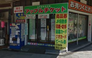 アップルチケット 水戸駅前北口店