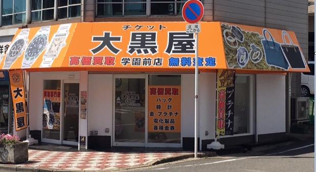 大黒屋 学園前店
