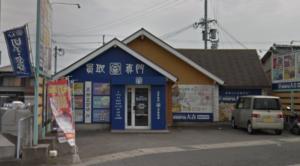 大吉 姫路花田店