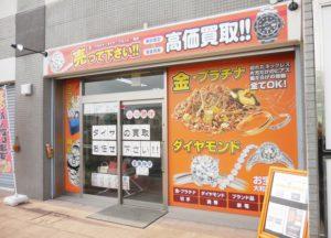 お宝本舗 大和西大寺店