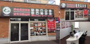 くらや 札幌南店