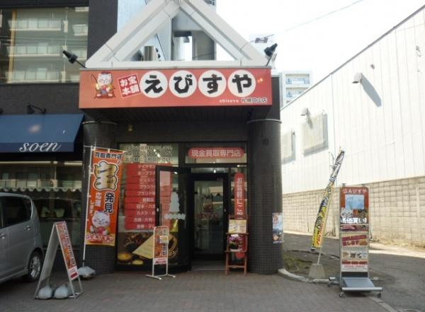 お宝本舗えびすや 札幌円山店