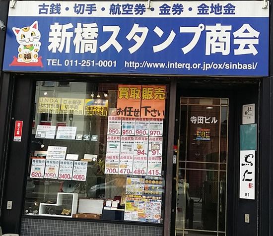 新橋スタンプ商会 札幌本部
