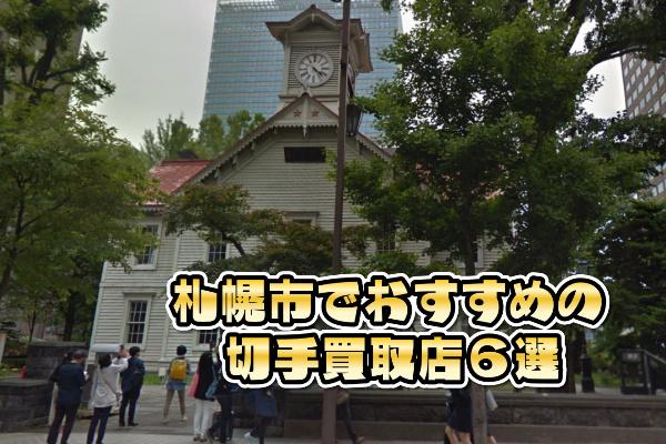 スタンプ 商会 新橋