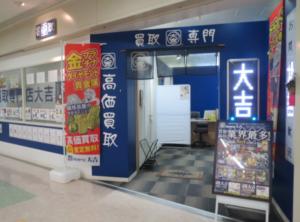 大吉 フォレスタ六甲店