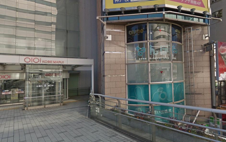 なんぼや 神戸三宮駅前店