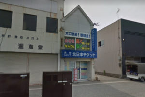 北日本チケット