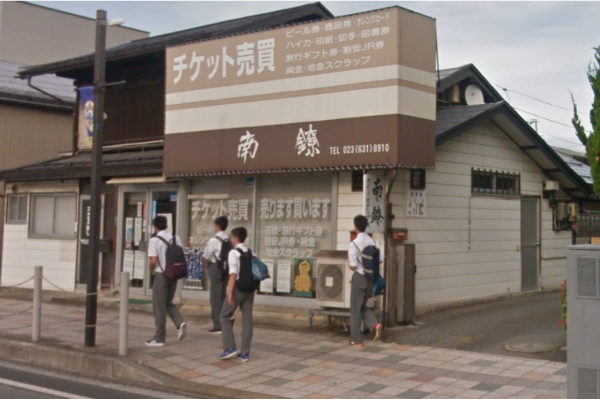 南鐐コイン・スタンプ社